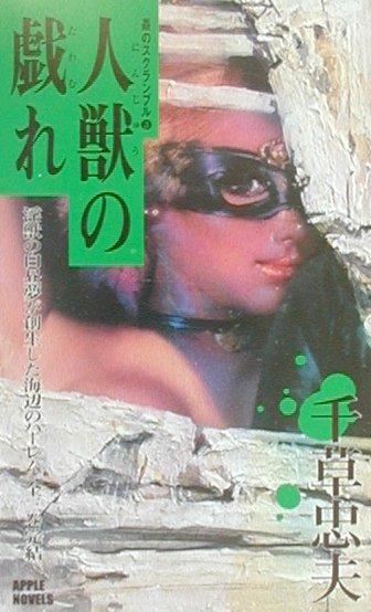 [千草忠夫] 人獣の戯れ―姦のスクランブル〈3〉