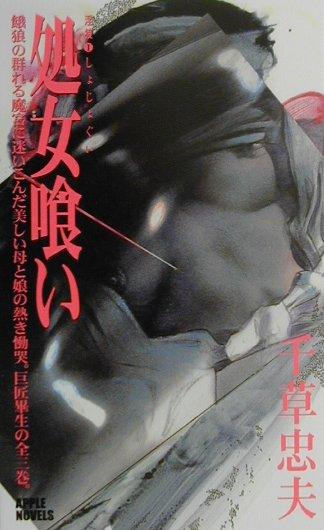 [千草忠夫] 処女喰い―淫狼〈1〉