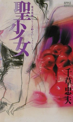 [千草忠夫] 聖少女―竜也無頼シリーズ〈3〉