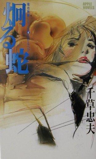 [千草忠夫] 炯る蛇―竜也無頼シリーズ〈4〉