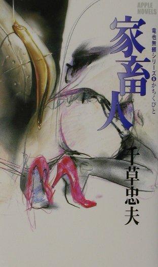 [千草忠夫] 家畜人―竜也無頼シリーズ〈6〉