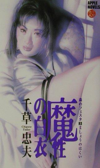 [千草忠夫] 姦のフェスタ〈3〉魔性の白衣