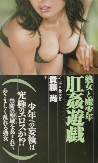 [貴藤尚] 熟女と魔少年 肛姦遊戯