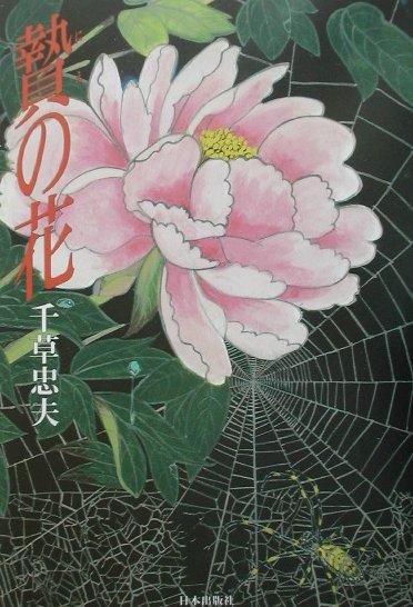 [千草忠夫] 贄の花