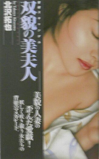 [北沢拓也] 双貌の美夫人