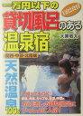 一万円以下の貸切風呂のある温泉宿(関西・中部・北陸編)
