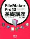 FileMaker Pro 12基礎講座 for Win/Mac [ 小山香織 ]