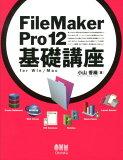 FileMaker Pro 12基礎講座 [ 小山香織 ]