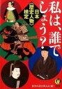 日本《歴史人物》検定私は、誰でしょう? [ 歴史の謎を探る会 ]