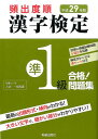 平成29年版 頻出度順 漢字検定準1級 合格!問題集 [ 漢字学習教育推進研究会 ]