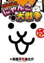 まんがで!にゃんこ大戦争 1 (てんとう虫コミックス〔スペシ...