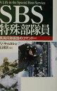 SBS特殊部隊員 英海兵隊最強のコマンドー [ ダン・キャムセル ]