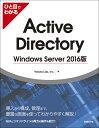 ひと目でわかるActive Directory Window...
