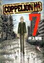 COPPELION(7) コッペリオン (ヤングマガジンKC) [ 井上智徳 ]