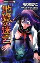 地獄の迷宮 ちゃおホラーコミックス (ちゃおコミックス)