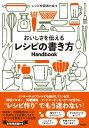 レシピの書き方Handbook [ レシピ校閲者の会 ]