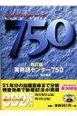 CD付英熟語センター750改訂版 [ 根岸雅史 ]