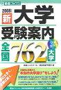 新大学受験案内全国762大学(2008年度版)