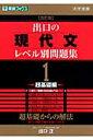 出口の現代文レベル別問題集(1(超基礎編))改訂版