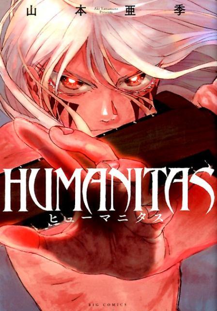 HUMANITASヒューマニタス(ビッグコミックス)[山本亜季]