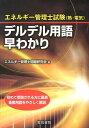 デルデル用語早わかり エネルギー管理士試験(熱・電気) [ エネルギー管理士問題研究会 ]