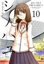 シノハユ(10) (ビッグガンガンコミックス SUPER) [ 小林立 ]