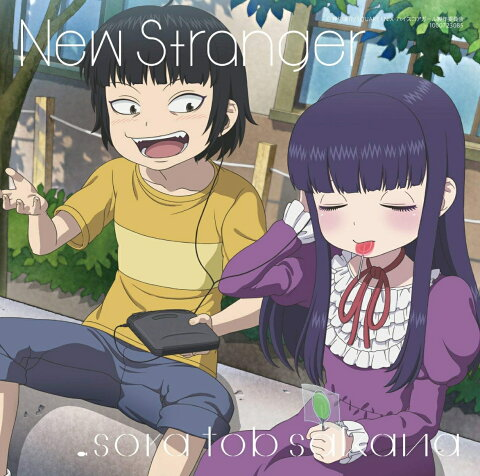New Stranger 「TVアニメ ハイスコアガール」OP [ sora tob sakana ]