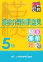 5級漢検分野別問題集