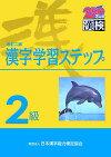 2級漢字学習ステップ改訂2版