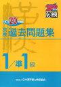 漢検過去問題集(平成20年度版 1級/準1級)