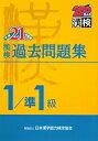 漢検1級/準1級過去問題集(平成21年度版)
