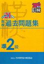 漢検準2級過去問題集(平成21年度版)