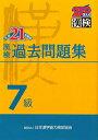 漢検7級過去問題集(平成21年度版)