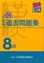 漢検8級過去問題集(平成21年度版)