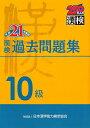 漢検10級過去問題集(平成21年度版)