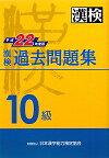 漢検10級過去問題集(平成22年度版)