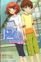 12歳。アニメノベライズ 〜ちっちゃなムネのトキメキ〜 5 [ 綾野 はるる ]
