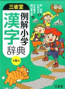 三省堂例解小学漢字辞典第