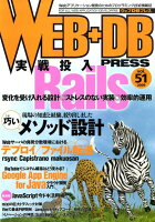 WEB+DB PRESS(Vol.51)