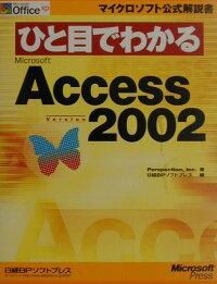 �Ҥ��ܤǤ狼��MicrosoftAccessVersion2002