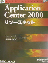 MicrosoftApplicationCenter2000��������å�