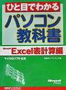 ひと目でわかるパソコン教科書(Microsoft Excel)