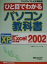 ひと目でわかるパソコン教科書(Windows XP版 Mic)