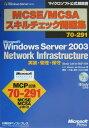 MCSE/MCSAスキルチェック問題集(Network Infrasr)