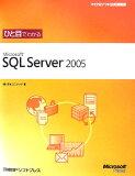 微软SQL Server 2005一览[ひと目でわかるMicrosoft SQL Server 2005 [ 日本ユニテック ]]