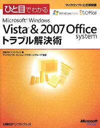 ひと目でわかるMicrosoft Windows Vista & 2007 office トラブル解決術