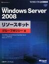 Microsoft Windows Server 2008リソ-スキット(グル-プポリシ-編) [ デレク・メルバ- ]