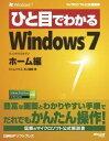 ひと目でわかるWindows 7(ホーム編)