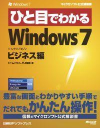 ひと目でわかるWindows 7(ビジネス編) ...の商品画像