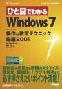 ひと目でわかるWindows 7操作&設定テクニック厳選200!
